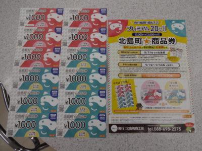 北島町のプレミアム商品券!